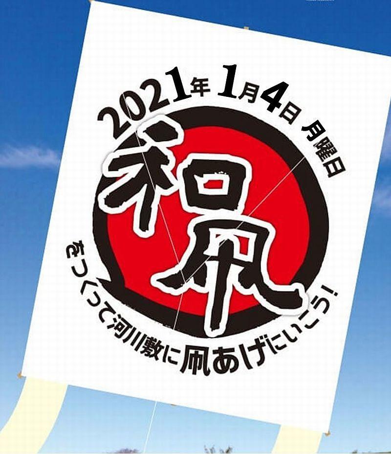 「和凧をつくって河川敷で凧あげしよう!」が2021年1月4日(月)加古川ニッケパークタウンで開催されます