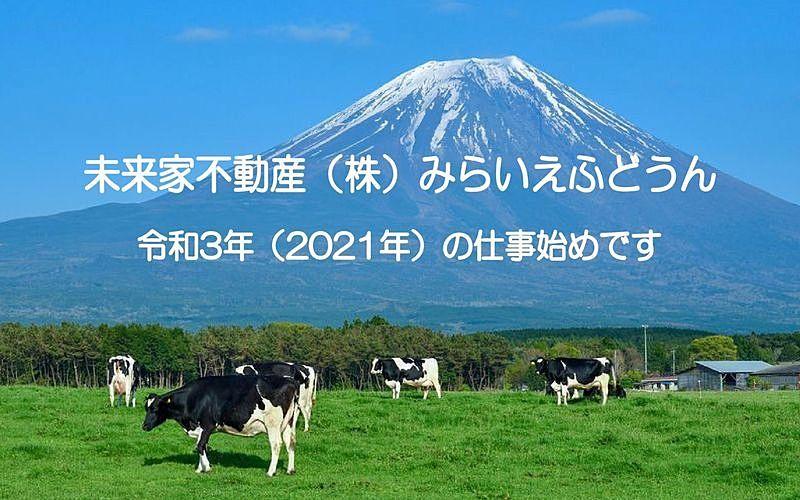 令和3年(2021年)1月4日、未来家不動産(株)みらいえふどうさんの仕事始めです!