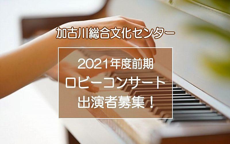 加古川総合文化センター「令和3年(2021年)度【ロビーコンサート】」出演者募集