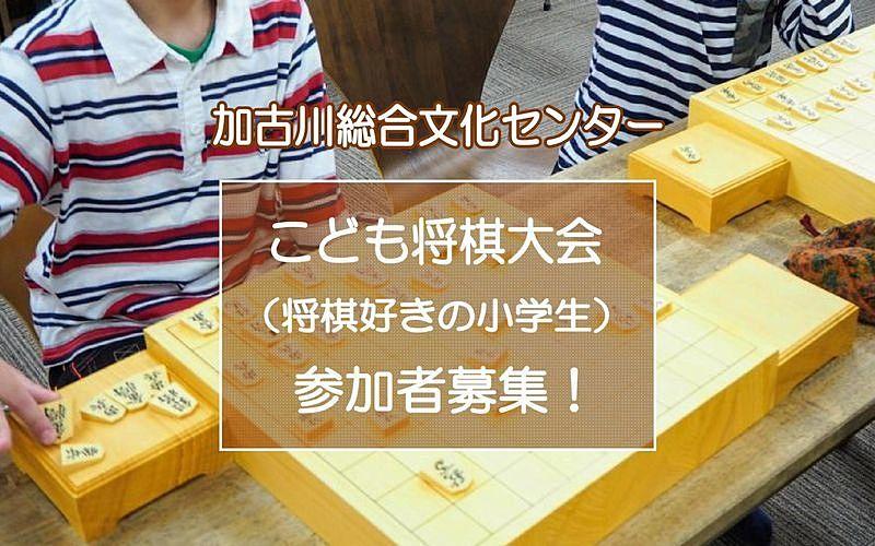 将棋好きの小学生集まれ!「こども将棋大会」が加古川総合文化センターで開催されます!