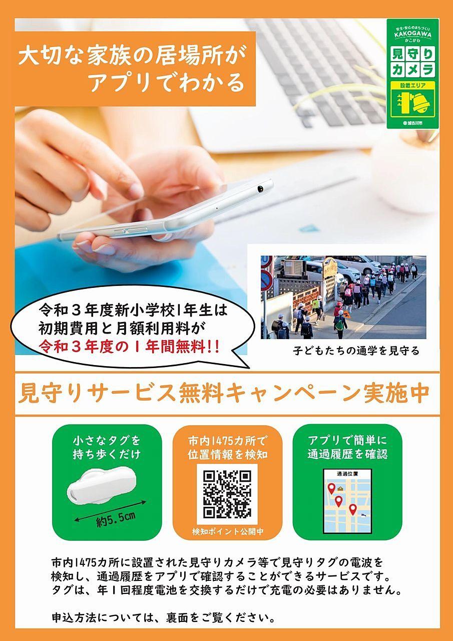 加古川市の「見守りサービス無料キャンペーン」