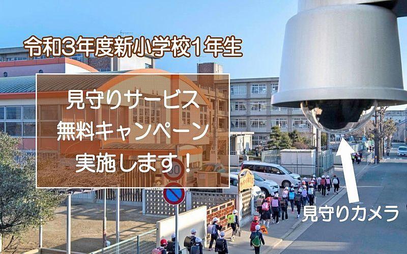 令和3年度「加古川市」新小学校1年生「見守りサービス無料キャンペーン」実施します!