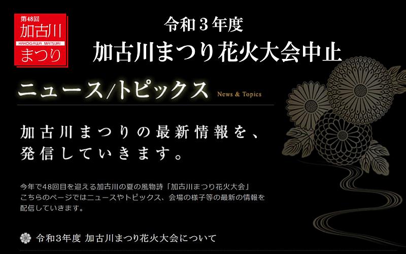 令和3年度「加古川まつり花火大会」が2年連続で中止になってしまいました!