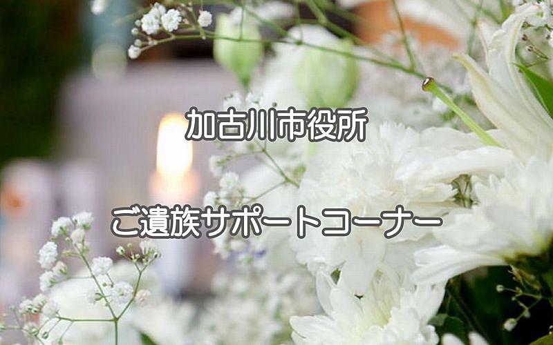 加古川市役所に「ご遺族サポートコーナー」が令和3年3月1日(月)に開設されます