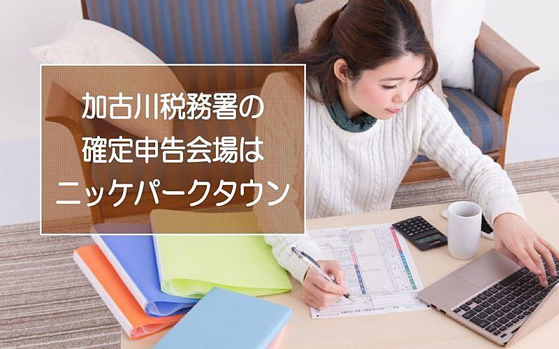 令和3年(2021年)加古川税務署の確定申告(相談・申告書作成)会場はニッケパークタウンで行います!