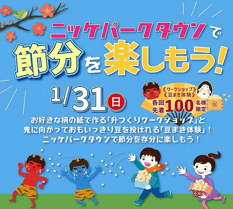 令和3年1月31日(日)ニッケパークタウンで「節分を楽しもう!」が開催されます