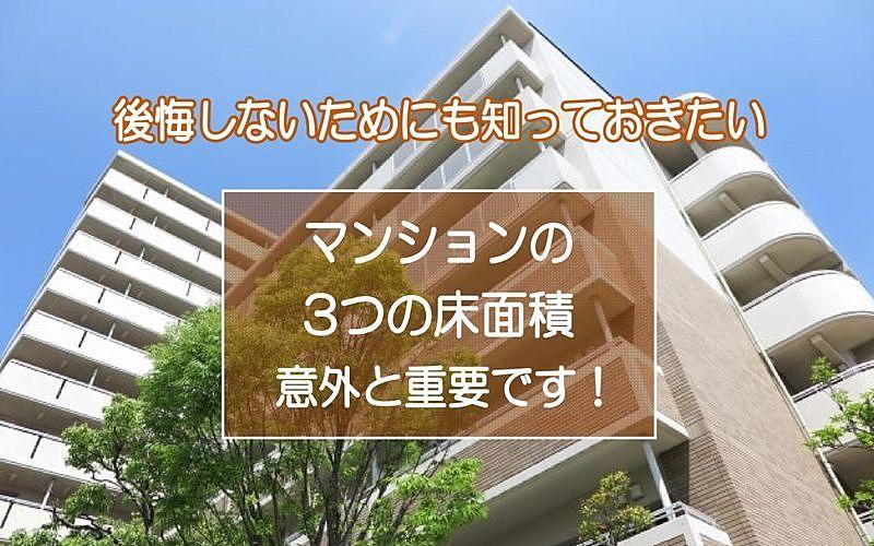 後悔しないためにも知っておきたいマンションの「3つの床面積」意外と重要です!