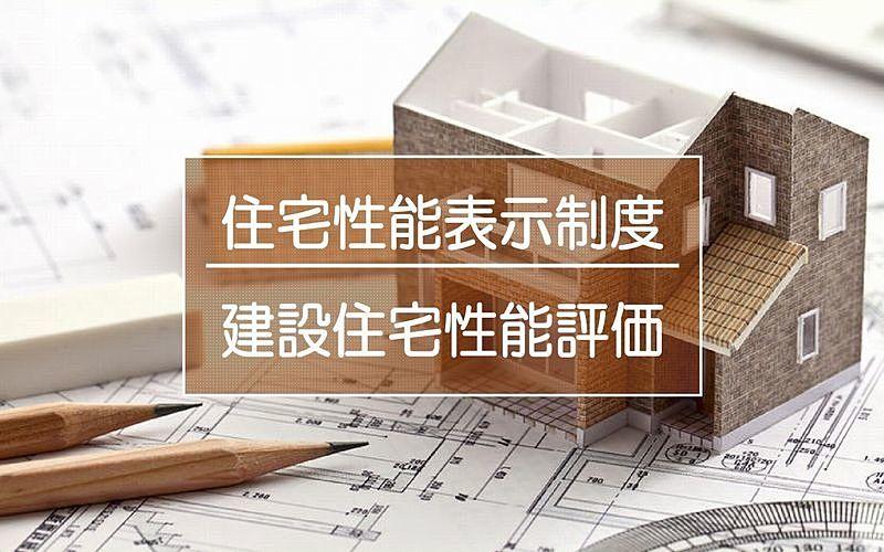 住宅性能表示制度「建設住宅性能評価」とは?