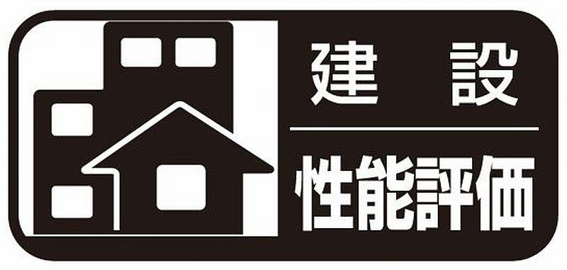 建設住宅性能評価とは?