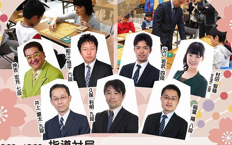 第7回「棋士のまち加古川将棋フェスタ」参加プロ棋士