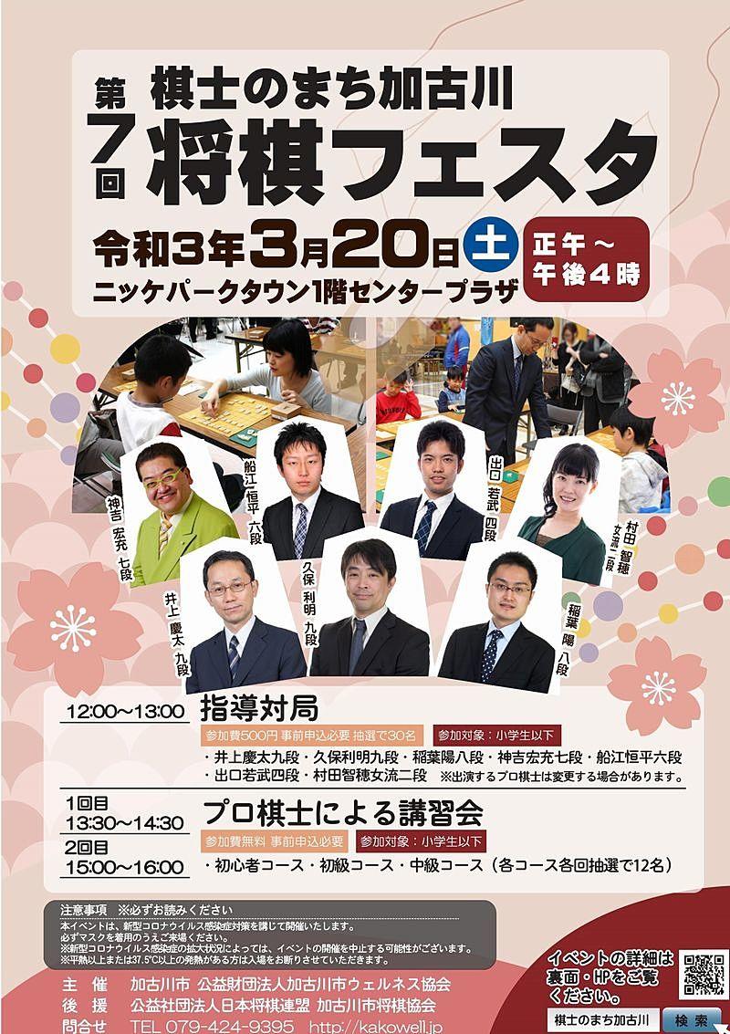 第7回「棋士のまち加古川将棋フェスタ」が3月20日(土)ニッケパークタウンで開催されます!