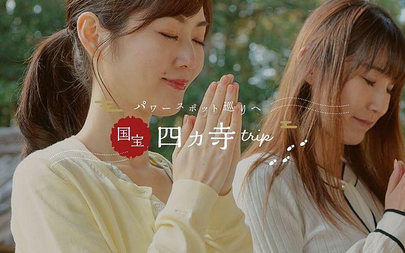 パワースポット巡りへ「国宝四ヵ寺trip」特設サイトオープン!加古川は「鶴林寺」