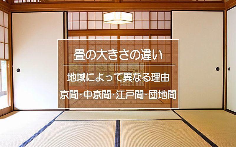 畳の大きさは地域によって異なります!京間、中京間、江戸間、団地間、1畳の大きさ