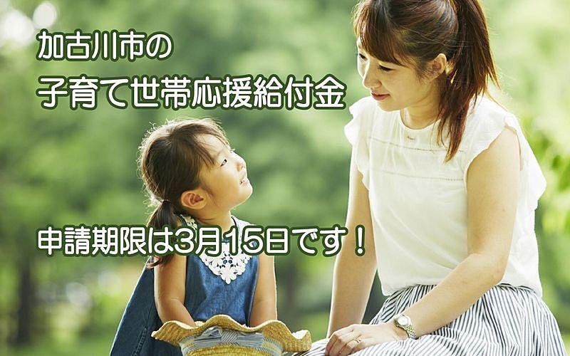 加古川市の「子育て世帯応援給付金」の申請期限は令和3年3月15日(月)です!まだの人はお急ぎください