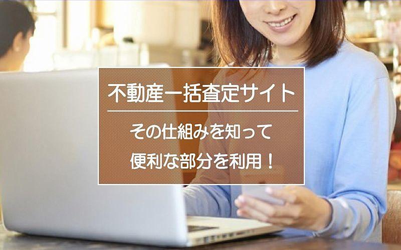 不動産一括査定サイトの仕組みを知って便利な部分を利用してください!