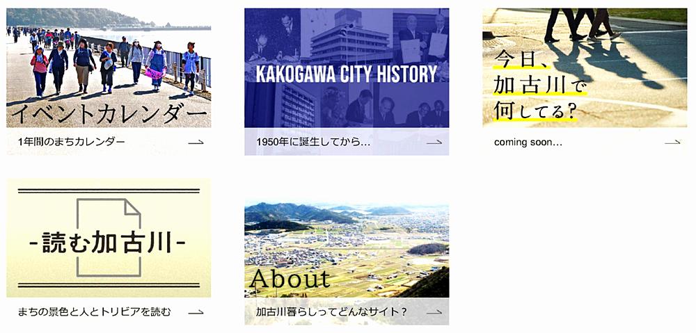新コンテンツ「加古川暮らし」アップ情報