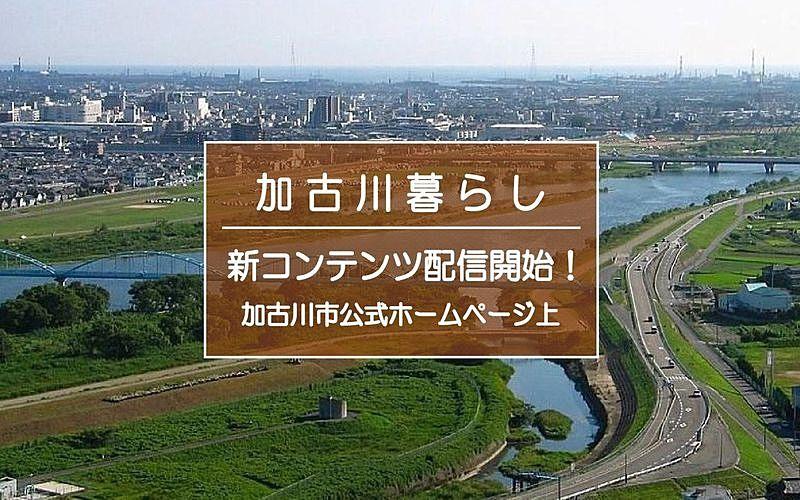 加古川市公式ホームページに新コンテンツ「加古川暮らし」がオープン!3月5日(金)加古川の新たな魅力を配信開始!