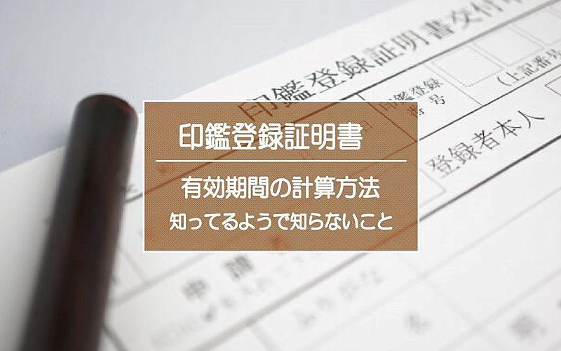 印鑑証明書や住民票の有効期間の計算方法 知ってるようで知らないこと