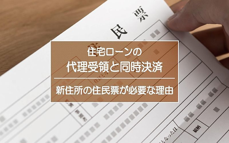 住宅ローンの代理受領と同時決済 転居前に住民票の異動を求められる理由がそこにあります!