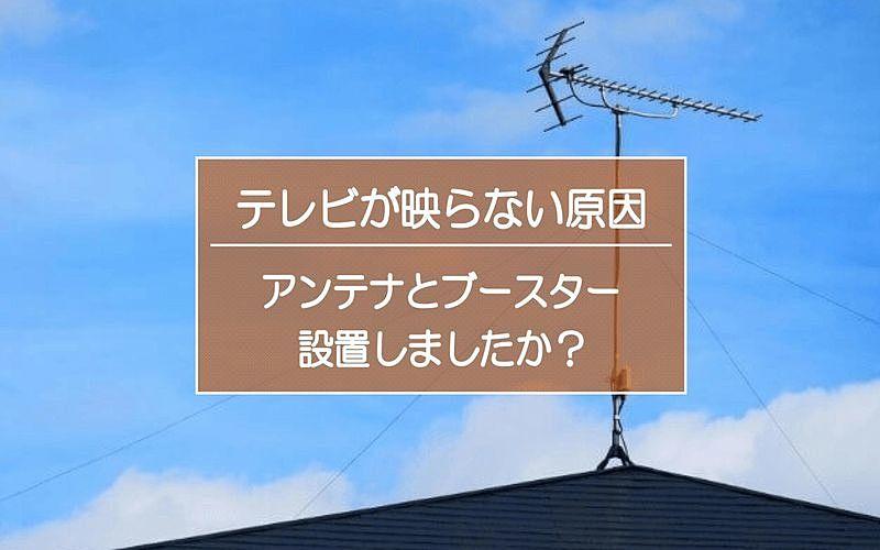 テレビアンテナとブースターは設置しましたか?テレビが映らない原因とは?