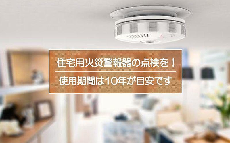 設置義務化から10年 住宅火災警報器の点検はしていますか!?