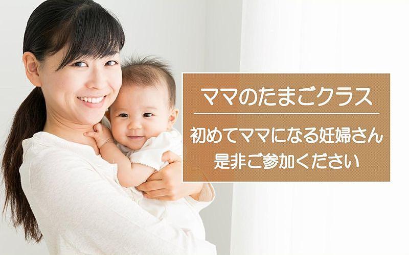 加古川市の2021「ママのたまごクラス」が加古川駅南子育てプラザで開催されます!