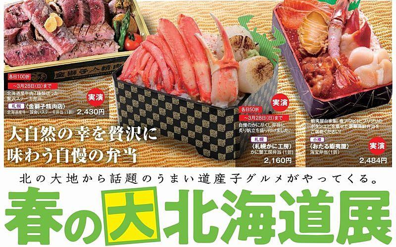 恒例!「春の大北海道展」3月28日(日)まで加古川ヤマトヤシキで開催されています!