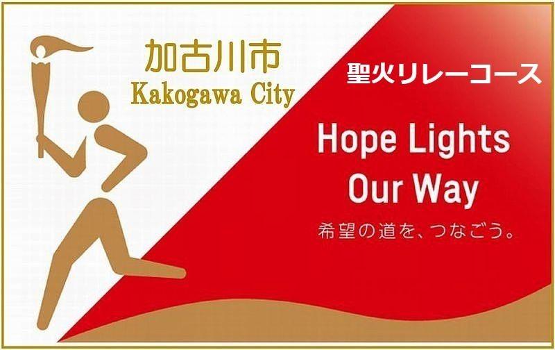 加古川市内のTOKYO2020聖火リレーコース!観覧エリアの入場者募集