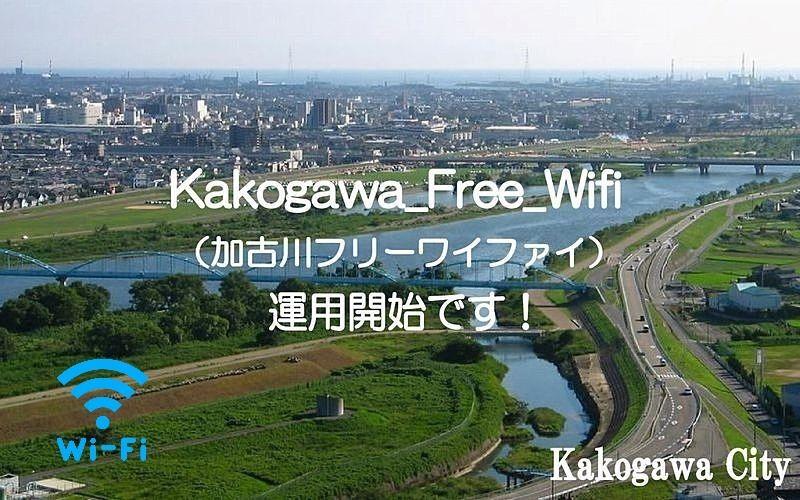 Kakogawa_Free_Wifi「加古川フリーワイファイ」令和3年4月1日から運用開始です!
