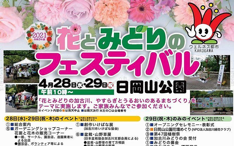 2021「花とみどりのフェスティバル」が」今年も日岡山公園で開催されます!