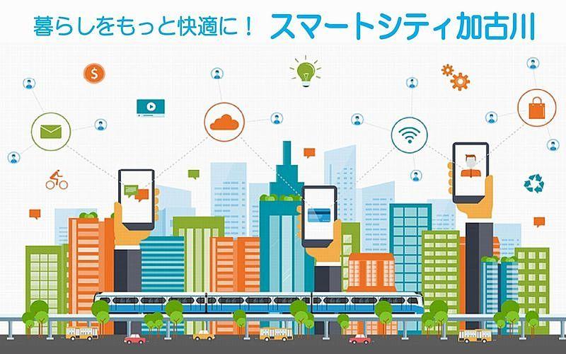 暮らしをもっと快適に!「スマートシティ加古川」かこがわの未来に思いをつなごう