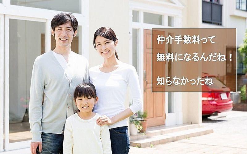未来家不動産が新築一戸建て購入応援「仲介手数料・無料・0円・ゼロ・サービス」を始めた思い!