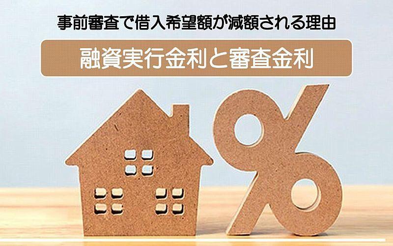 住宅ローンの融資実行金利と審査金利とは?借入希望額が減額される理由