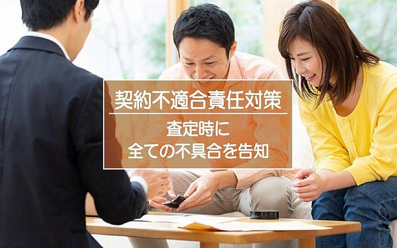 売主の契約不適合責任対策は査定時に全ての不具合を告知することです!