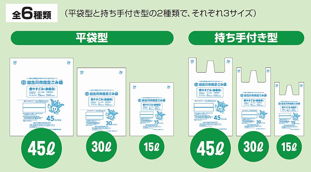 加古川市の「指定ごみ袋制度」とは?