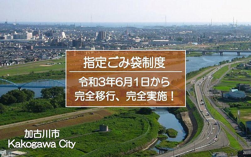 加古川市の「指定ごみ袋制度」の完全実施は令和3年6月1日からです!