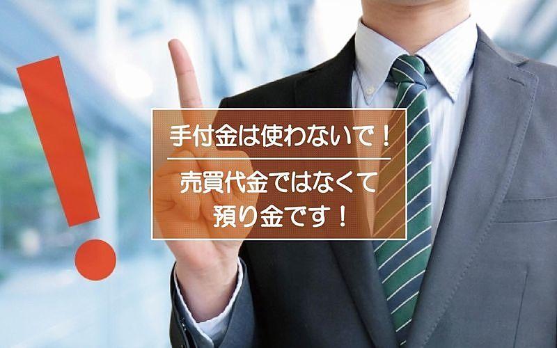 売買契約時に受取る手付金は預り金で売買代金ではありません!使わないでください!