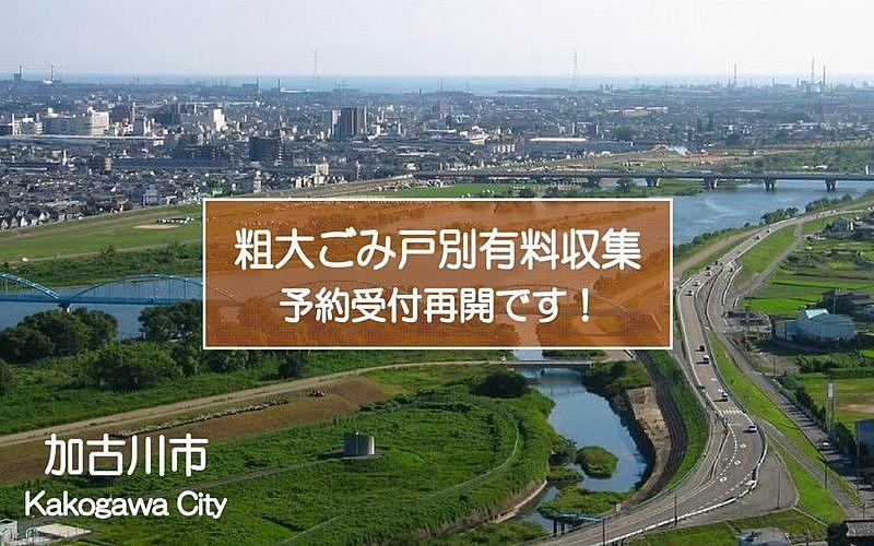 加古川市「粗大ごみ収集予約」令和3年4月12日(月)から受付を再開しています!