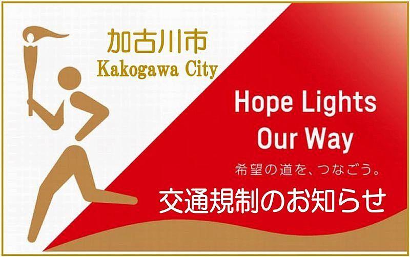 東京2020オリンピック聖火リレーに伴う5月23日(日)の交通規制