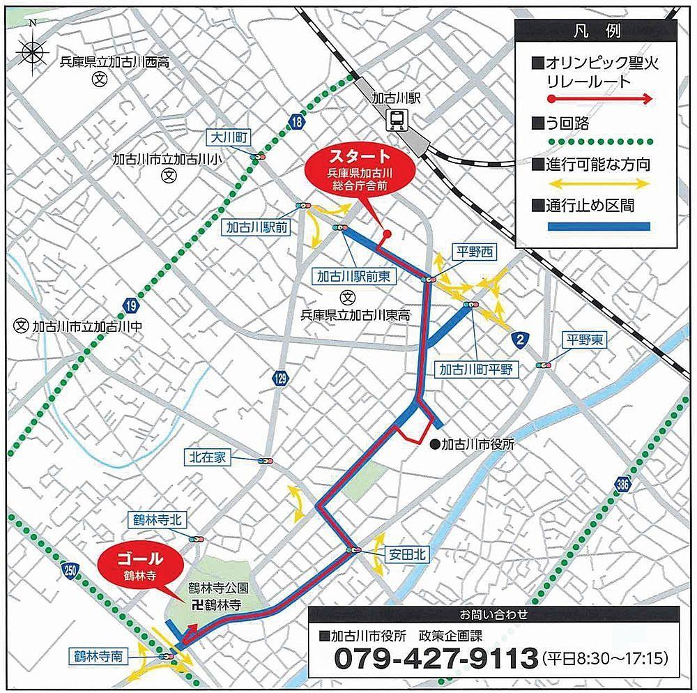 聖火リレールートと交通規制区間