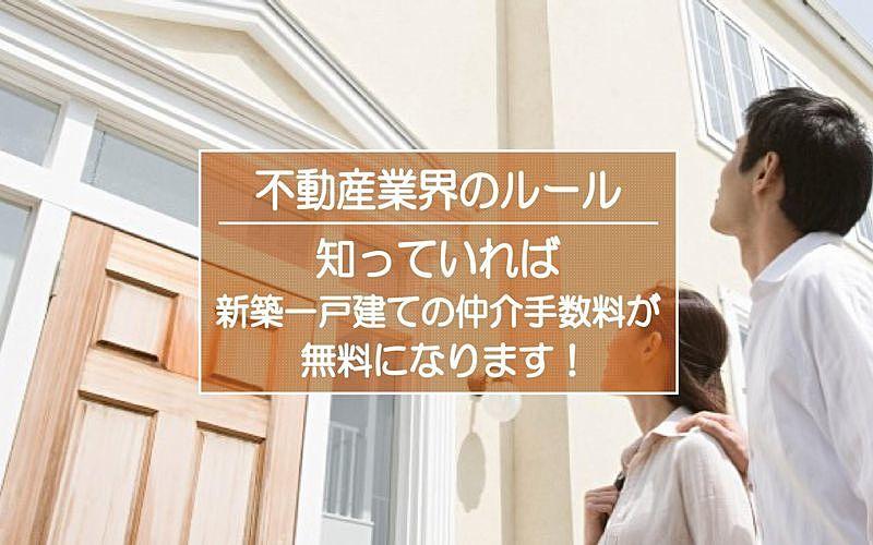 不動産業界のルールを知っていれば新築一戸建ての仲介手数料が無料になります!