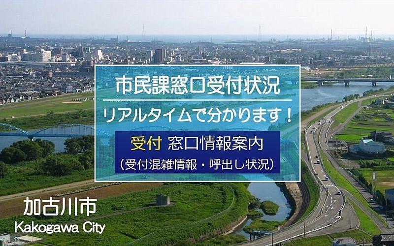加古川市役所の市民課窓口受付状況がリアルタイムで分かります!
