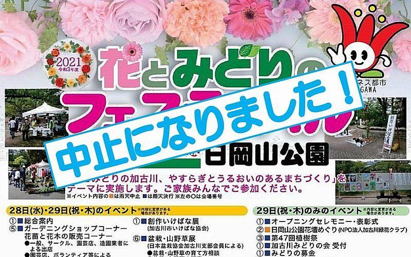 2021「花とみどりのフェスティバル」の開催が中止になりました!