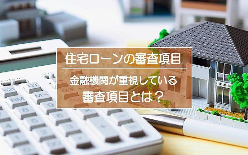 住宅ローンの審査で金融機関が重視している審査項目とは?