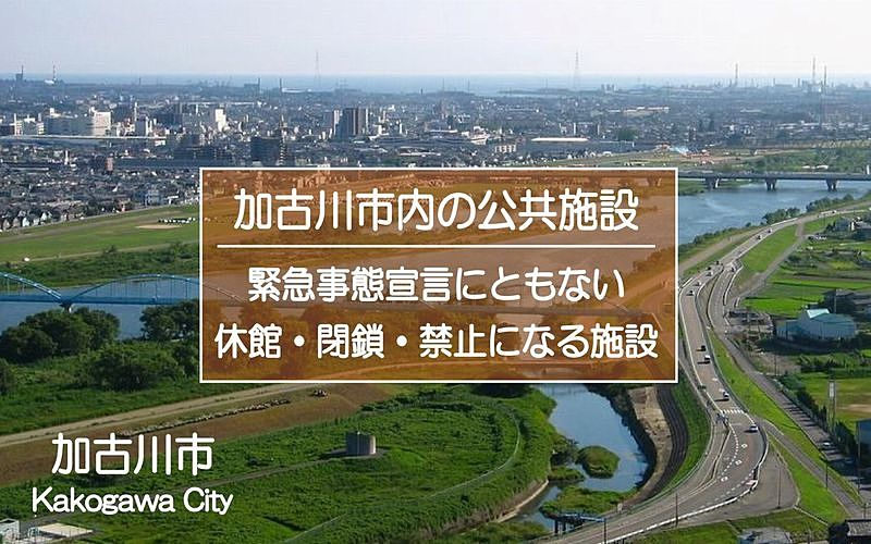 緊急事態宣言にともない休館、閉鎖、禁止になる加古川市内の公共施設