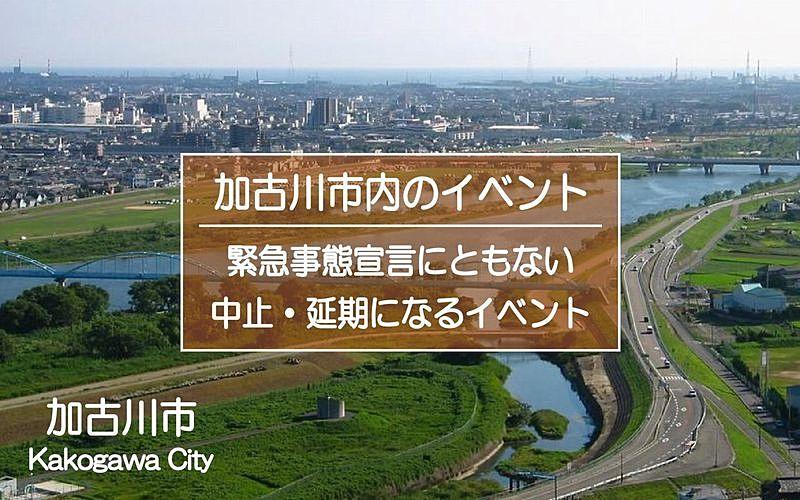 緊急事態宣言にともない中止、延期になる加古川市内のイベント情報
