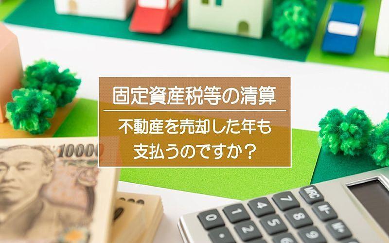 マイホームを売却した年も固定資産税・都市計画税は支払うのですか?