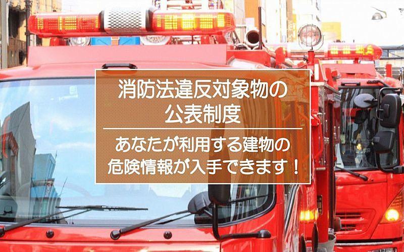 消防法違反対象物の公表制度の概要 あなたが利用する建物の危険情報が入手できます!