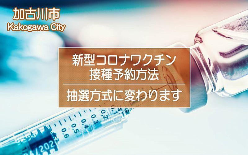 加古川市の新型コロナワクチン接種予約方法が「抽選方式」に変わります!