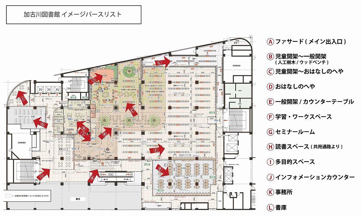 移転後の加古川図書館の概要です